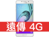 SAMSUNG GALAXY A7 (2016) 遠傳電信 4G 攜碼 / 月繳698 / 30個月
