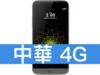 LG G5 SPEED 中華電信 4G 攜碼 / 月繳1199 / 30個月