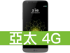 LG G5 SPEED 亞太電信 4G 攜碼 / 月繳898 / 30個月