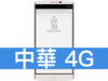 LG  V10 中華電信 4G 攜碼 / 月繳1199 / 30個月