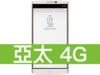 LG  V10 亞太電信 4G 攜碼 / 月繳898 / 30個月