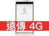 LG  V10 遠傳電信 4G 攜碼 / 月繳698 / 30個月