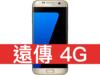 SAMSUNG GALAXY S7 edge 32GB 遠傳電信 4G 攜碼 / 月繳698 / 30個月