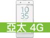 Sony Xperia XA 亞太電信 4G 攜碼 / 月繳898 / 30個月