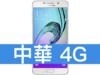 SAMSUNG GALAXY A7 (2016) 中華電信 4G 攜碼 / 月繳699 / 30 個月