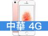 Apple iPhone SE 16GB 中華電信 4G 攜碼 / 月繳699 / 30 個月