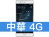 HUAWEI P9 Plus 中華電信 4G 攜碼 / 月繳1199 / 30個月