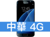 SAMSUNG GALAXY S7 32GB 中華電信 4G 攜碼 / 月繳699 / 30 個月