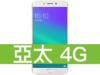 OPPO R9 Plus 64GB 亞太電信 4G 攜碼 / 月繳898 / 30個月