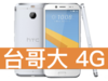 HTC 10 evo 64GB 台灣大哥大 4G 攜碼 / 月繳699 / 30個月