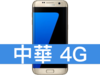 SAMSUNG GALAXY S7 edge 32GB 中華電信 4G 攜碼 / 月繳1199 / 30個月