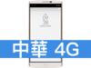 LG  V10 中華電信 4G 攜碼 / 月繳699 / 30 個月