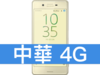 Sony Xperia X Performance 64GB 中華電信 4G 攜碼 / 月繳699 / 30 個月