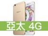 OPPO F1s 亞太電信 4G 攜碼 / 月繳898 / 30個月