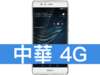 HUAWEI P9 Plus 中華電信 4G 攜碼 / 月繳699 / 30 個月