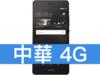 HUAWEI P9 Lite 中華電信 4G 攜碼 / 月繳699 / 30 個月