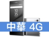 Sony Xperia Z5 Premium 中華電信 4G 攜碼 / 月繳699 / 30 個月