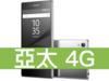Sony Xperia Z5 Premium 亞太電信 4G 攜碼 / 月繳898 / 30個月