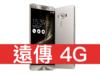 ASUS ZenFone 3 Deluxe ZS570KL 64GB 遠傳電信 4G 攜碼 / 月繳698 / 30個月