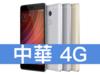 小米 紅米 Note 4 中華電信 4G 攜碼 / 月繳699 / 30 個月