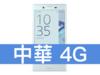 Sony Xperia X Compact 中華電信 4G 攜碼 / 月繳699 / 30 個月