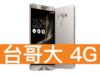 ASUS ZenFone 3 Deluxe ZS570KL 64GB 台灣大哥大 4G 攜碼 / 月繳699 / 30個月