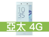 Sony Xperia X Compact 亞太電信 4G 攜碼 / 月繳898 / 30個月