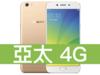 OPPO R9s 亞太電信 4G 攜碼 / 月繳898 / 30個月