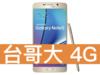 SAMSUNG GALAXY Note 5 64GB 台灣大哥大 4G 續約 / 月繳1599 / 30個月