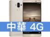 HUAWEI Mate 9 中華電信 4G 續約 / 月繳699 / 30 個月