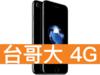 Apple  iPhone 7 128GB  台灣大哥大 4G 攜碼 / 月繳699 / 30個月