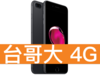 Apple  iPhone 7 Plus 128GB  台灣大哥大 4G 攜碼 / 月繳699 / 30個月