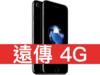 Apple  iPhone 7 128GB  遠傳電信 4G 攜碼 / 月繳698 / 30個月