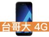 SAMSUNG GALAXY A7 2017  台灣大哥大 4G 攜碼 / 月繳699 / 30個月