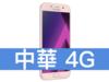 SAMSUNG GALAXY A5 2017  中華電信 4G 攜碼 / 月繳699 / 30 個月