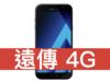 SAMSUNG GALAXY A7 2017  遠傳電信 4G 攜碼 / 月繳698 / 30個月