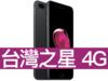 Apple iPhone 7 Plus 128GB  台灣之星 4G 攜碼 / 月繳388 / 30個月