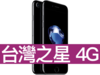 Apple iPhone 7 128GB 台灣之星 4G 攜碼 / 月繳388 / 30個月