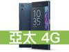 Sony Xperia XZ 亞太電信 4G 攜碼 / 月繳898 / 30個月