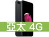 Apple iPhone 7 Plus 32GB 亞太電信 4G 攜碼 / 月繳898 / 30個月