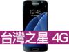 SAMSUNG GALAXY S7 32GB 台灣之星 4G 攜碼 / 月繳388 / 30個月