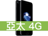 Apple iPhone 7 128GB 亞太電信 4G 攜碼 / 月繳898 / 30個月