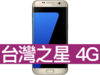 SAMSUNG GALAXY S7 edge 32GB 台灣之星 4G 攜碼 / 月繳388 / 30個月