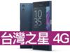 Sony Xperia XZ 台灣之星 4G 攜碼 / 月繳388 / 30個月
