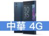 Sony Xperia XZ 中華電信 4G 續約 / 月繳1399 / 30個月