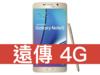 SAMSUNG GALAXY Note 5 32GB 遠傳電信 4G 攜碼 / 月繳698 / 30個月