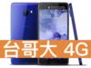 HTC U Ultra 64GB 台灣大哥大 4G 攜碼 / 月繳699 / 30個月