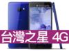 HTC U Ultra 64GB 台灣之星 4G 攜碼 / 月繳388 / 30個月