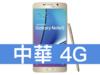 SAMSUNG GALAXY Note 5 64GB 中華電信 4G 攜碼 / 月繳699 / 30 個月