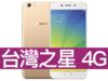 OPPO R9s 台灣之星 4G 攜碼 / 月繳388 / 30個月